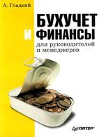 Скачать бесплатно книгу: Бухучет и финансы для руководителей и менеджеров, Гладкий А.А.