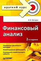 Скачать бесплатно учебное пособие: Финансовый анализ, Бочаров В.В.