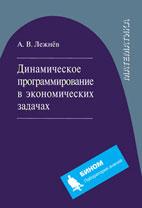 Скачать бесплатно учебное пособие: Динамическое программирование в экономических задачах, Лежнёв А.В.