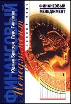 Скачать бесплатно книгу: Финансовый менеджмент, Бригхэм Ю., Эрхардт М.