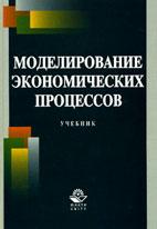 Скачать бесплатно учебник: Моделирование экономических процессов, Грачева М.В.