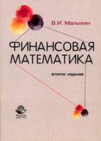 Скачать бесплатно учебное пособие: Финансовая математика, Малыхин В.И.