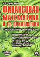 Скачать бесплатно учебное пособие: Экономическая история, Толмачева Р.П.