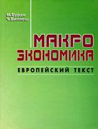 Скачать бесплатно учебное пособие: Макроэкономика - Европейский текст, Бурда М.