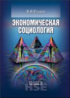 Скачать бесплатно учебное пособие: Экономическая социология, Радаев В.В.