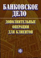 Скачать бесплатно учебник: Банковское дело: дополнительные операции для клиентов, Тавасиев A.M.