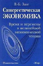Скачать бесплатно книгу: Синергетическая экономика, В.-Б. Занг.