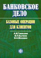 Скачать бесплатно учебник: Банковское дело: базовые операции для клиентов, Тавасиев A.M.