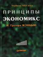 Скачать бесплатно учебник: Принципы Экономикс, Мэнкью Н.Г.