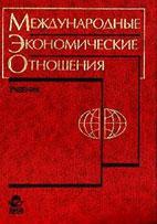 Скачать бесплатно учебник: Международные экономические отношения, Жуков Е.Ф.