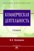 Скачать бесплатно учебник: Коммерческая деятельность, Половцева Ф.П.