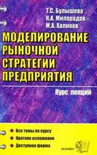 Скачать бесплатно лекции: Моделирование рыночной стратегии фирмы, Булышева Т.С.