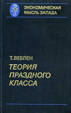 Скачать бесплатно книгу: Теория праздного класса, Торстейн Веблен.