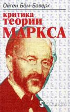Скачать бесплатно книгу: Критика теории Маркса, Бём-Баверк