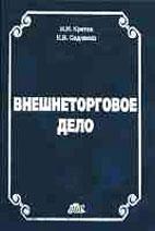 Скачать бесплатно учебное пособие: Внешнеторговое дело, Кретов И.И.