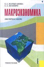 Скачать бесплатно учебное пособие: Макроэкономика, Марыганова Е.А.