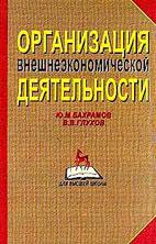 Скачать бесплатно учебное пособие: Организация внешнеэкономической деятельности, Бахрамов Ю.М.
