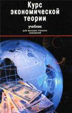 Скачать бесплатно учебник: Курс экономической теории, Плотницкий М.И.