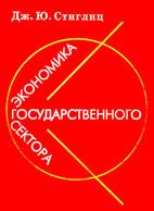 Скачать бесплатно книгу: Экономика государственного сектора, Стиглиц Дж.Ю.
