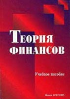 Скачать бесплатно учебное пособие: Теория финансов, Заяц Н.Е.