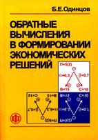 Скачать бесплатно учебное пособие: Обратные вычисления в формировании экономических решений, Одинцов Б.Е.