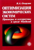 Скачать бесплатно учебное пособие: Оптимизация экономических систем, Охорзин В.А.