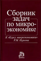 Скачать бесплатно учебное пособие: Сборник задач по микроэкономике, Нуреев Р.М.