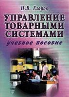 Скачать бесплатно учебное пособие: Управление товарными системами, Егоров И.В.