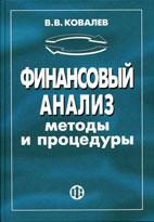 Финансовый анализ: методы и процедуры. Ковалев В.В.