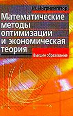 Скачать бесплатно книгу: Математические методы оптимизации и экономическая теория, Интрилигатор М.