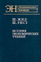 Скачать бесплатно книгу: История экономических учений, Шарль Жид, Шарль Рист.