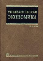 Скачать бесплатно учебник: Управленческая экономика, Сио К.К.