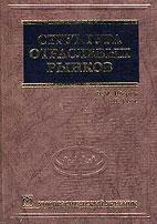 Скачать бесплатно учебник: Структура отраслевых рынков, Шерер Ф., Росс Д.