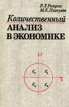 Скачать бесплатно книгу: Количественный анализ в экономике - Р.Л. Раяцкас, М.К. Плакунов.