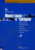 Скачать бесплатно книгу: Инвестиции и трейдинг, Вайн С.