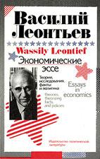 Скачать бесплатно книгу: Экономические эссе, Леонтьев В.