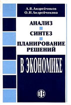 Скачать бесплатно учебник: Анализ, синтез, планирование решений в экономике, Андрейчиков А.В.
