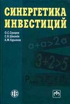 Скачать бесплатно учебное пособие: Синергетика инвестиций, Сухарев О.С.