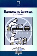 Скачать бесплатно учебник: Производство без потерь для рабочих.