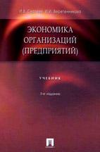Скачать бесплатно учебник: Экономика организаций (предприятий), Сергеев И.В.