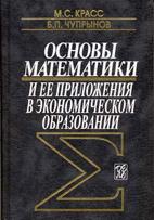 Скачать бесплатно учебник: Основы математики и ее приложения в экономическом образовании, Красс М.С.