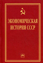 Скачать бесплатно книгу: Экономическая история СССР - Абалкин Л.И.
