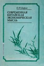 Скачать бесплатно книгу: Современная китайская экономическая мысль, Борох О.Н.