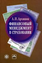 Скачать бесплатно учебник: Финансовый менеджмент в страховании, Архипов А.П.