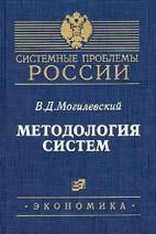 Скачать бесплатно книгу: Методология систем - вербальный подход, Могилевский В.Д.