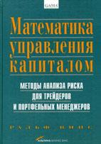 Скачать бесплатно книгу: Математика управления капиталом, Ральф Винс.