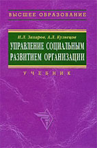 Скачать бесплатно учебник: Управление социальным развитием организации, Захаров Н.Л.
