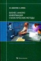 Скачать бесплатно учебник: Бизнес-анализ информации. Статистические методы, Аббакумов В.Л.