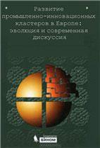 Скачать бесплатно книгу: Развитие промышленно-инновационных кластеров в Европе, Рекорд С.И.