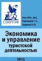 Скачать бесплатно учебное пособие: Экономика и управление туристской деятельностью, Карпова Г.А.